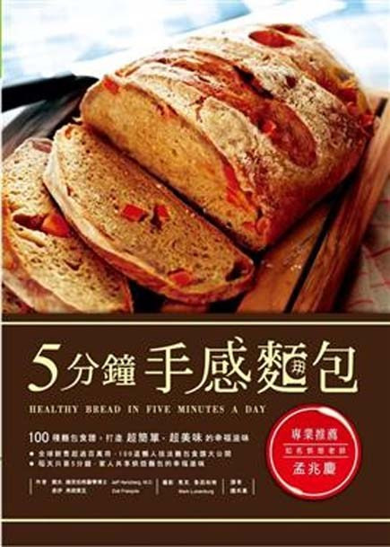 Healthy Bread In Five Minutes A Day  Healthy Bread in Five Minutes a Day is Released in Taiwan