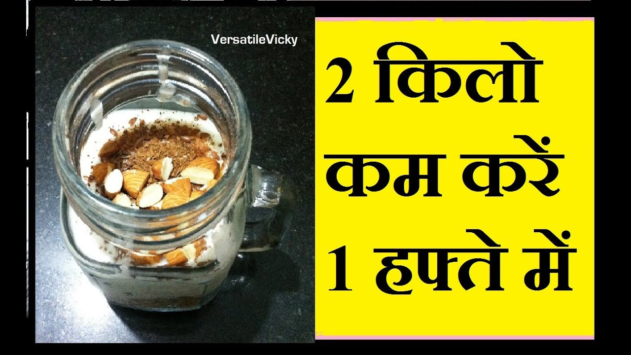 Oats For Weight Loss  Oats Recipe For Weight Loss in Hindi Lose 2 KG in 1 Week