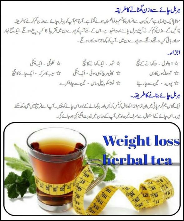 Weight Loss Tea Recipes  Weight Loss with Herbal Tea Recipes Urdu