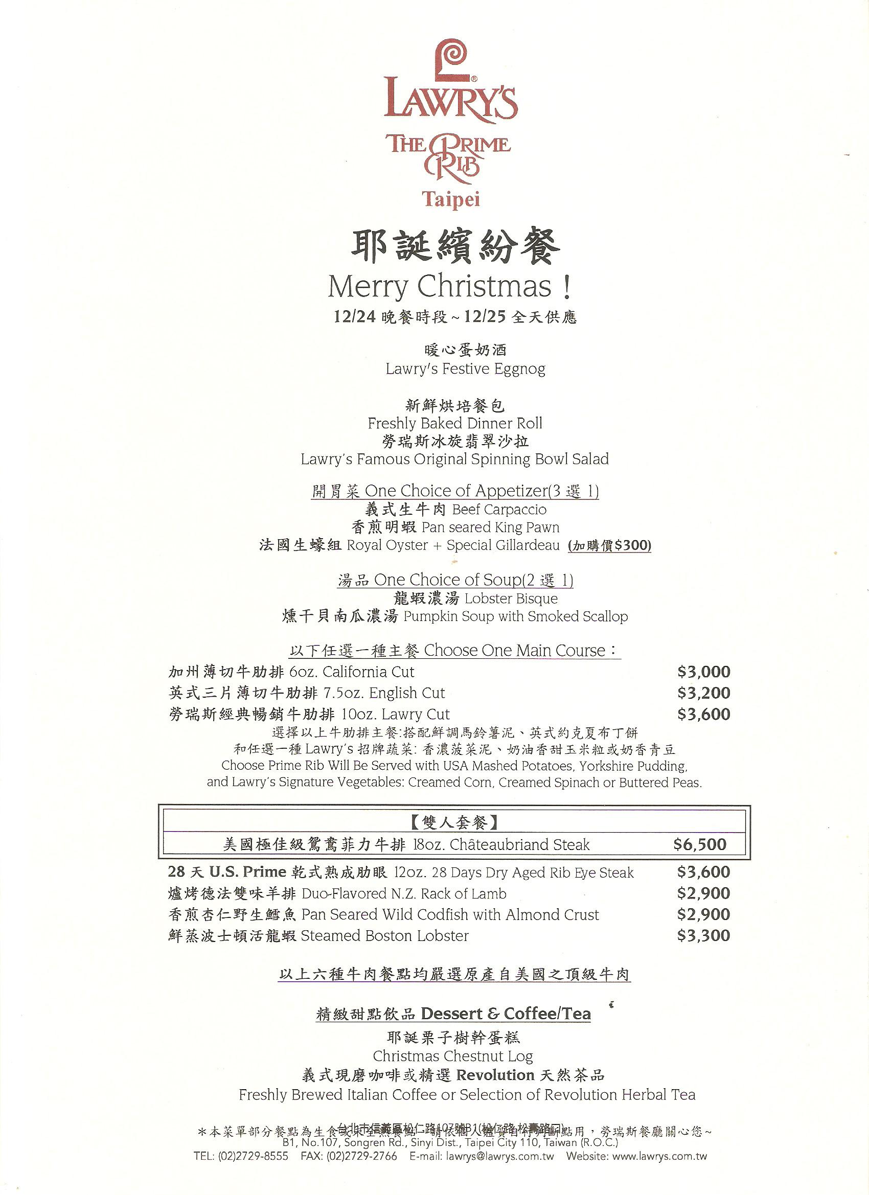 Prime Rib Christmas Dinner Menus  Where to Get Christmas Dinner in Taipei Taiwan 2014